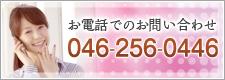 お電話でのお問い合わせ 046-256-0446